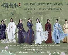 ประกาศแล้ว!! รายชื่อศิลปินที่จะมาร่วมงาน The Untamed Fan Meeting in Thailand